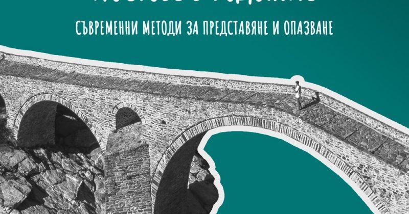 """Проект """"Историческите каменни мостове в Родопите – съвременни методи за представяне и опазване"""""""